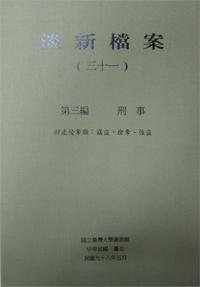 Dan-xin Files, Vol. 31(29~32, 4-volume set only)