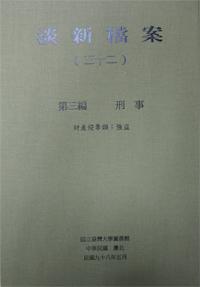 Dan-xin Files, Vol. 32(29~32, 4-volume set only)