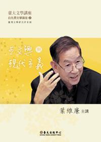 Wang Wen-hsing and Modernism (DVD)
