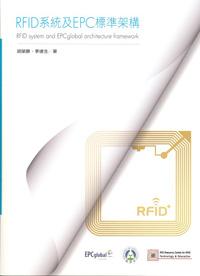 RFID系統及EPC標準架構