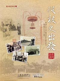 從校史出發系列演講(4 DVD)