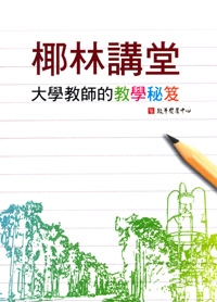 椰林講堂──大學教師的教學秘笈
