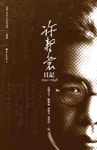 許壽裳日記(1940~1948)(POD版)
