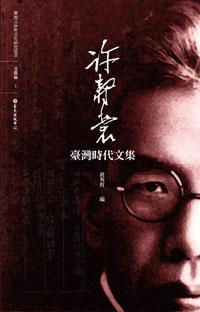 許壽裳臺灣時代文集(POD版)