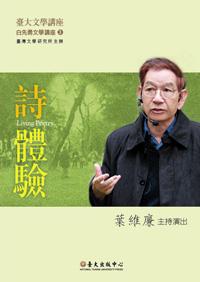 Wai-lim Yip: Living Poetry (DVD)