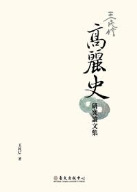 王民信高麗史研究論文集