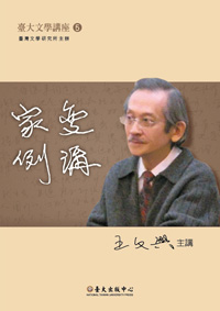 Wang Wen-hsing on Family Catastrophe (DVD)