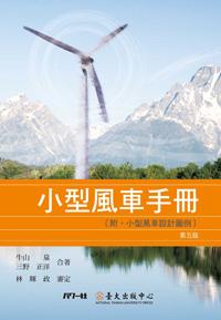 小型風車手冊【附‧小型風車設計圖例】第五版