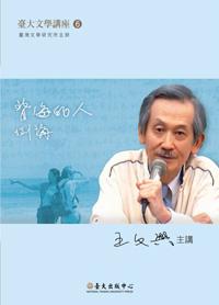 Wang Wen-hsing on Bei Hai De Ren (DVD)