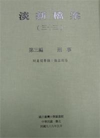 Dan-xin Files, Vol. 33(33~36 , 4-volume set only)