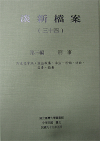 Dan-xin Files, Vol. 34(33~36 , 4-volume set only)