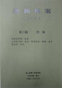 Dan-xin Files, Vol. 35(33~36 , 4-volume set only)