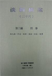 Dan-xin Files, Vol. 36(33~36 , 4-volume set only)