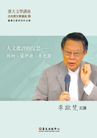 Reflections on Humanistic Criticism:Vico, Said, and Zhu Guang-qian (DVD)