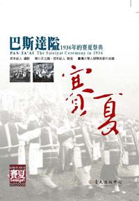 巴斯達隘──1936年的賽夏祭典(DVD)