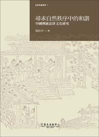 尋求自然秩序中的和諧──中國傳統法律文化研究