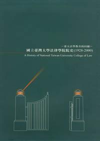 國立臺灣大學法律學院院史(1928-2000)