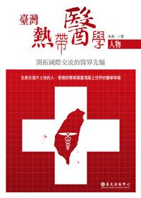 臺灣熱帶醫學人物──開拓國際交流的醫界先驅