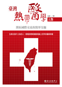 Contributors to Tropical Medicine in Taiwan: Pioneers in International Exchange