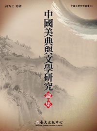 中國美典與文學研究論集(再版)