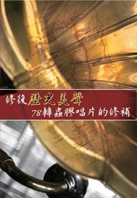 修復歷史美聲──78轉蟲膠唱片的修補(DVD)