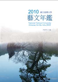 2010 National Taiwan University Almanac for the Arts