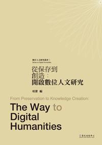 從保存到創造──開啟數位人文研究(電子書)
