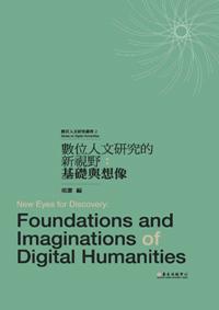 數位人文研究的新視野──基礎與想像(電子書)