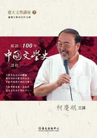 Conclusion: Prof. Ko Ching-ming's Last Lecture on History of Chinese Literature (DVD)