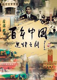 百年中國──迷悟之間 DVD(公播版)(已絕版)