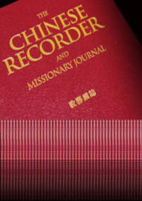The Chinese Recorder and Missionary Journal (全套紙本共75冊)
