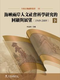 海峽兩岸人文社會科學研究的回顧與展望(1949-2009)下
