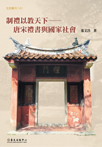 Establishing  Li to Civilize Tien-hsia: Ritual Books and Historical Changes in Tang-Song China