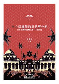 中心到邊陲的重軌與分軌──日本帝國與臺灣文學・文化研究(上)