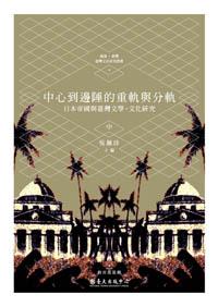 中心到邊陲的重軌與分軌──日本帝國與臺灣文學・文化研究(中)