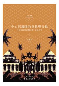 中心到邊陲的重軌與分軌──日本帝國與臺灣文學・文化研究(下)