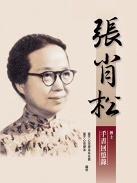 Memoir of Dr. Siao-sung Chang: A Psychologist Born in China's Ching Dynasty