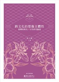 跨文化的想像主體性──臺灣後殖民/女性研究論述