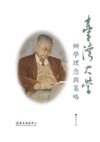 臺灣大學辦學理念與策略 二版
