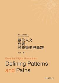數位人文要義──尋找類型與軌跡