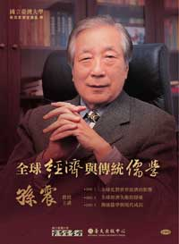 全球經濟與傳統儒學(3DVD)