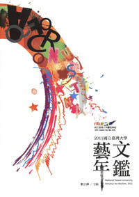 2011 National Taiwan University Almanac for the Arts
