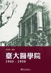 臺大醫學院1945-1950