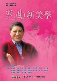 崑曲新美學(20 DVD+1手冊)