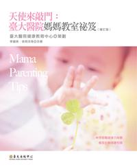 天使來敲門──臺大醫院媽媽教室祕笈(增訂版)