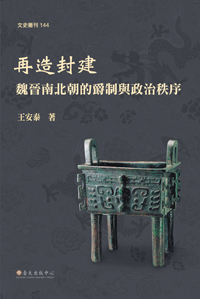 Recreating Feng-Jian: A Study of Noble Title and Political Order in Wei, Jin, Northern and Southern Dynasties