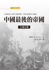 中國最後的帝國──大清王朝(已絕版)