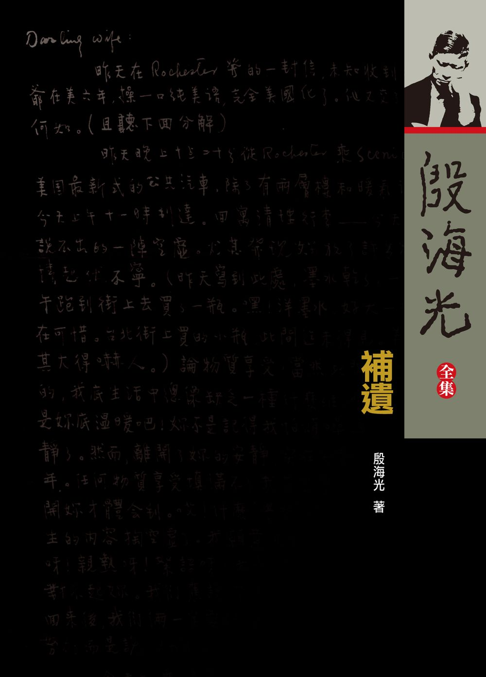 殷海光全集‧補遺(電子書)