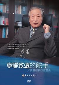 寧靜致遠的舵手──孫震校長口述歷史(DVD)