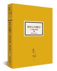 無休止的戰爭──王文興作品綜論(上)